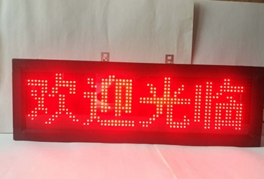 地磅LED屏幕
