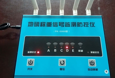 地磅防遥控检测仪